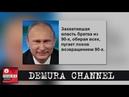 Расследование: Братва правит Россией! Путин и ОПГ Солнцевские, измайловские, чечены, подольские