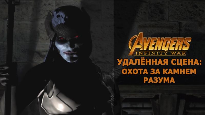Мстители: Война Бесконечности Удалённая Сцена - Охота за Камнем Разума [Русские Субтитры]