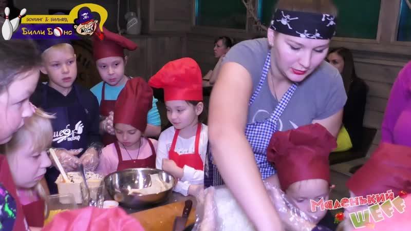 Детский кулинарный шоу-проект Маленький шеф! (14.10. 2018г)