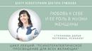 Степанова Д П Лекция Любовь к себе и ее роль в жизни женщины