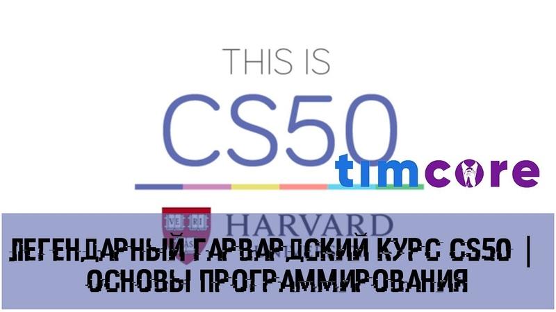 Легендарный Гарвардский курс CS50 Основы программирования Timcore