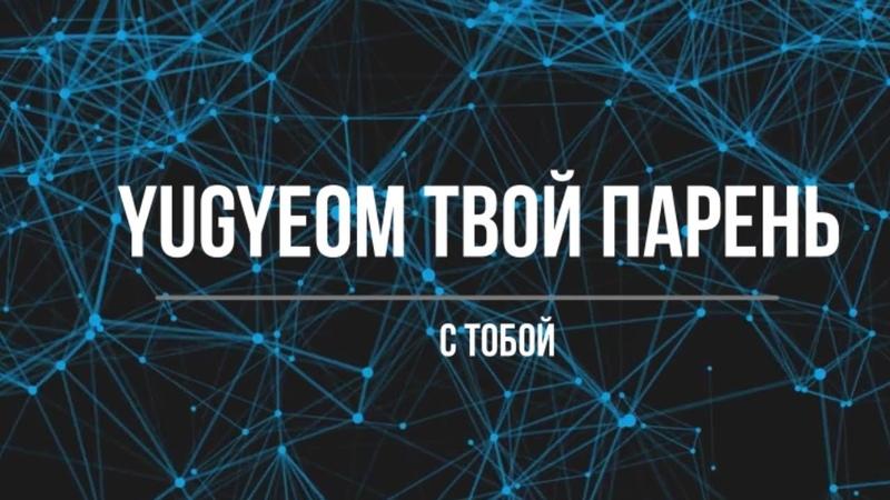 Представь, что твой парень Yugyeom (GOT7) /С тобой (Часть 7)