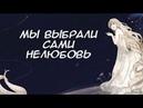 Аниме AMV микс Нелюбовь