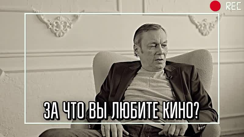 Интервью с Василием Горчаковым - легенда авторского перевода