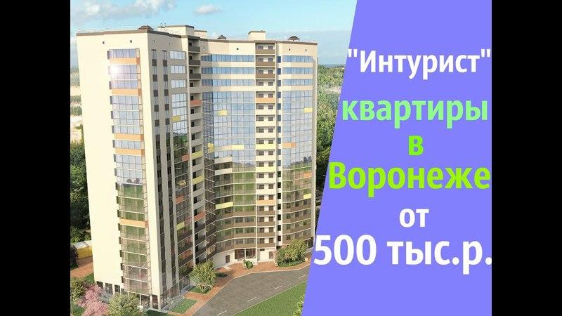 В этом видео вы увидите Интурист от ГК Развитие который расположен в Левобережном районе Воронежа а конкретно на Машмете Проведу вас на стройку что бы показать вам планировки 1 2 3 комнатных квартир в данной новостройке Цена на квартиры в Инту