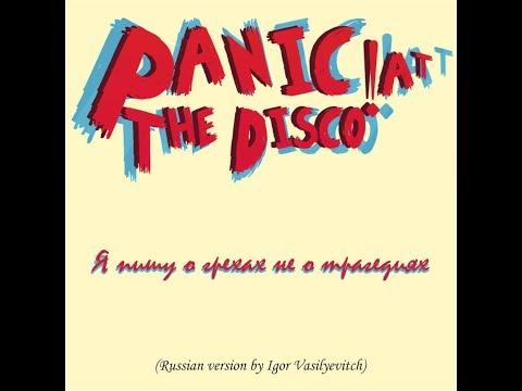 Panic at the disco - Я пишу о грехах, не о трагедиях |НА РУССКОМ| I Write Sins Not Tragedies
