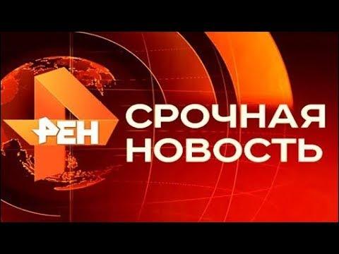 НОВОСТИ ДНЯ канал РЕН ТВ 20.08.2018. Срочная новость. Новости сегодня
