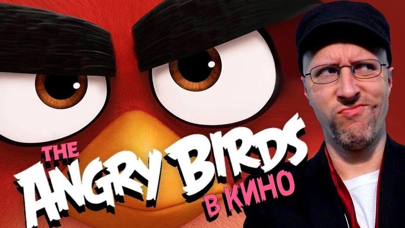 Ностальгирующий Критик - Angry Birds в кино