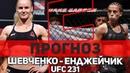 БОЙ ВАЛЕНТИНА ШЕВЧЕНКО ЙОАННА ЕНДЖЕЙЧИК ПОЛНЫЙ ОБЗОР И ПРОГНОЗ НА UFC 231