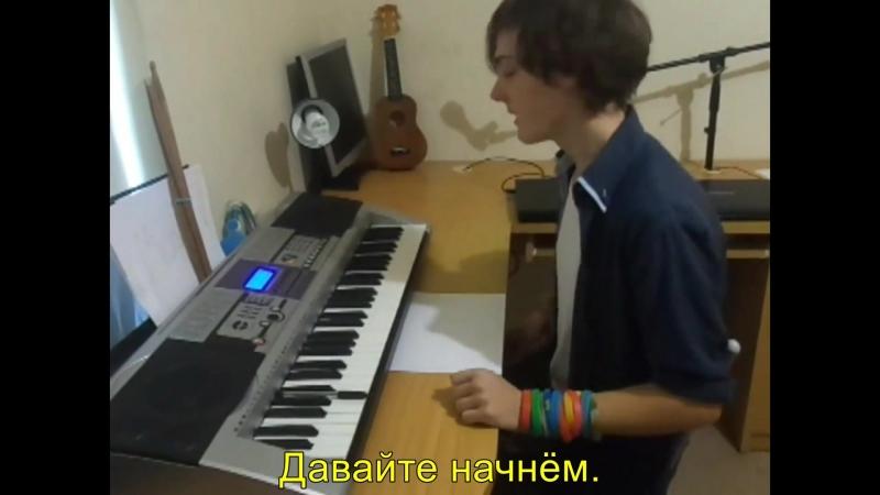 Как Писать Музыку (Дэймон Спаркс) rus sub, русские субтитры