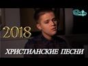 ♪ ♫🔵 ХРИСТИАНСКИЕ ПЕСНИ ШАРИКОВЫ / Матфей Шариков / SHELTER