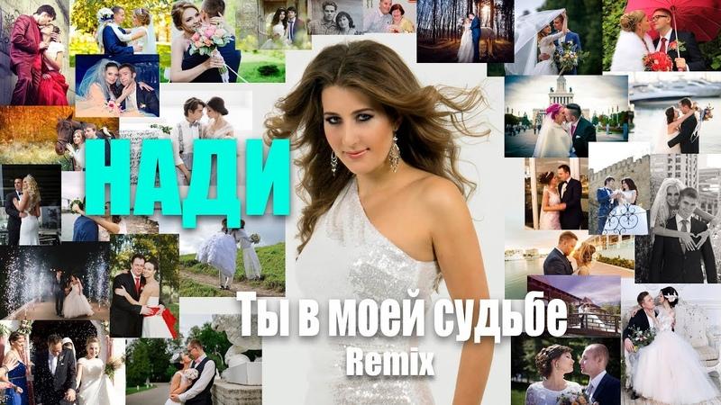 НАДИ -Ты в моей судьбе (Remix) | Official Audio