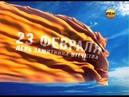 РЕН ТВ Заставка к 23 февраля (23.02.2013)