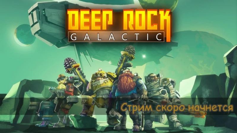 Deep Rock Galactic S01E04 ▷▷▷ Вырезаем крипоту или выживание от раков