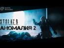 АНОМАЛИЯ 2 | Короткометражный фильм | S.T.A.L.K.E.R.| SFM