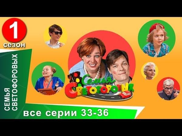 Семья Светофоровых. Все серии с 33 по 36. Сериал для всей Семьи. 1 сезон. Star Media
