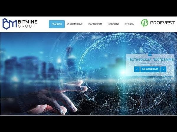 Bitmine: обзор и отзывы. Зарабатывай в интернете с Profvest.com!