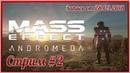 Mass Effect Andromeda 2 Решаем чужие проблемы на Нексусе Эос и новые понтовые напарники