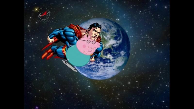 Полёт в космос Мистер Свина и Супермена