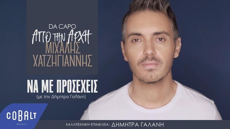 Μιχάλης Χατζηγιάννης - Να Με Προσέχεις (με την Δήμητρα Γαλάνη)   Official Video Clip