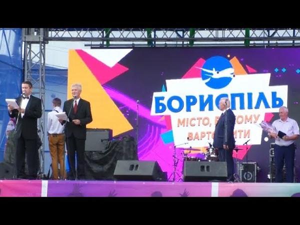 Яскраве свято та іноземні гості як Бориспіль відзначив День міста