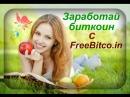 Как заработать Bitcoin с полного нуля!! Обзор сайта freebitcoin