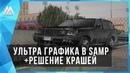 УЛЬТРА ГРАФИКА В GTA SAMP ФИКС КРАШЕЙ НА WINDOWS 10! (SA DirectX 2.0)
