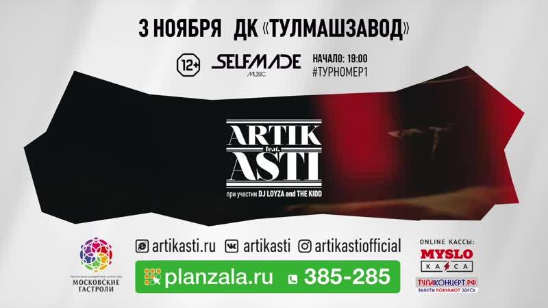 ARTIK ASTI в ТУЛЕ | 3 НОЯБРЯ | ТУЛМАШЗАВОД