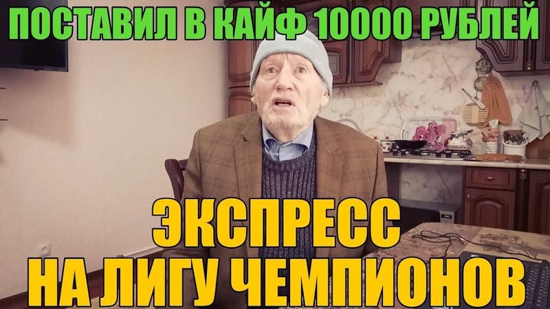 10 000 РУБЛЕЙ НА ЭКСПРЕСС ДВОЙНИК ЛИГИ ЧЕМПИОНОВ ОТ ДЕДА ФУТБОЛА!