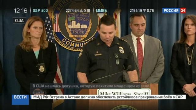 Новости на Россия 24 • Похищенный из американского роддома ребенок нашелся через 18 лет