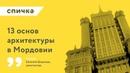 13 основ архитектуры в Мордовии - Евгений Ширчков | Лекторий СПИЧКА 01.11.2018