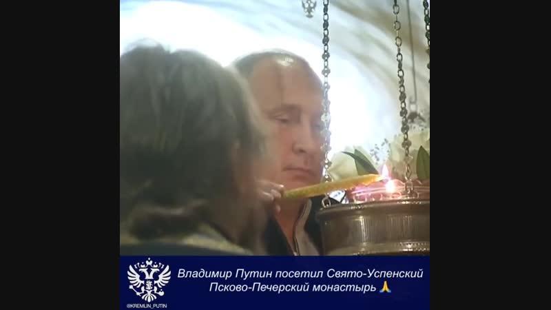 Владимир Путин посетил один из самых крупных в России мужских монастырей –Свято-Успенский Псково-Печерский монастырь.