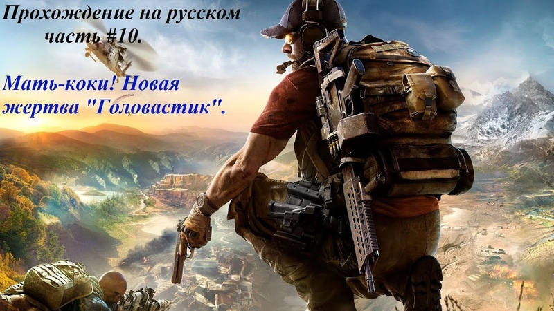 Tom Clancy Ghost Recon Wildlands. Прохождение на русском часть 10. Мать-коки! Следующий Головастик.