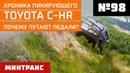 Хроника пикирующего. Новая Toyota C‑HR. Почему путают педали Выпуск 98 22.09.2018. Минтранс.