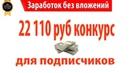 22 110 руб - Конкурс - Заработок в интернете без вложений Челлендж для подписчиков