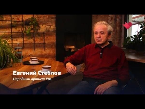 Раскрывая тайны звезд: Евгений Стеблов