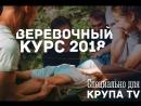 Веревочный Курс СГЭУ КРУПА TV 2018
