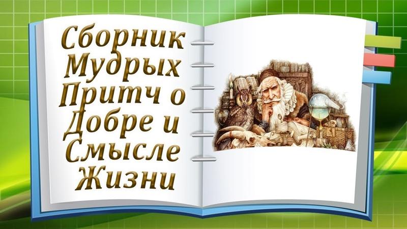 Сборник Мудрых Притч о Добре и Смысле Жизни