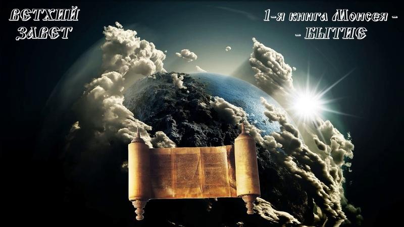 2. Библия. ВЕТХИЙ ЗАВЕТ. 1-я книга Моисеева БЫТИЕ (главы с 26 по 50)