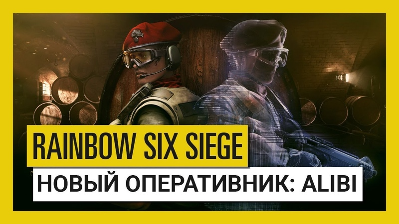 Tom Clancy's Rainbow Six Осада — Para Bellum: оперативник Alibi