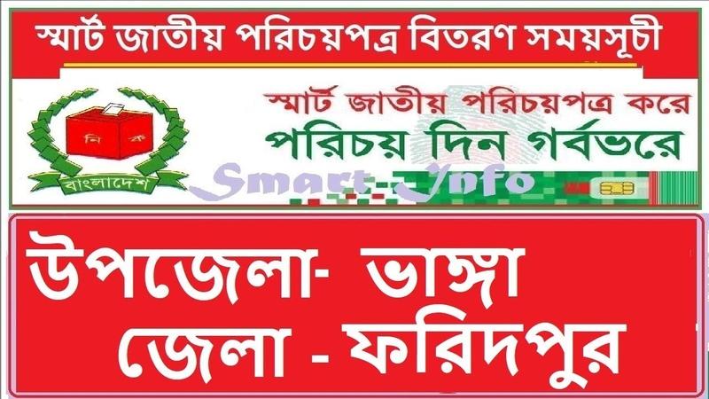 Smart card nid bd Distribution schedules national id card collection ভাঙ্গা ফরিদপুর