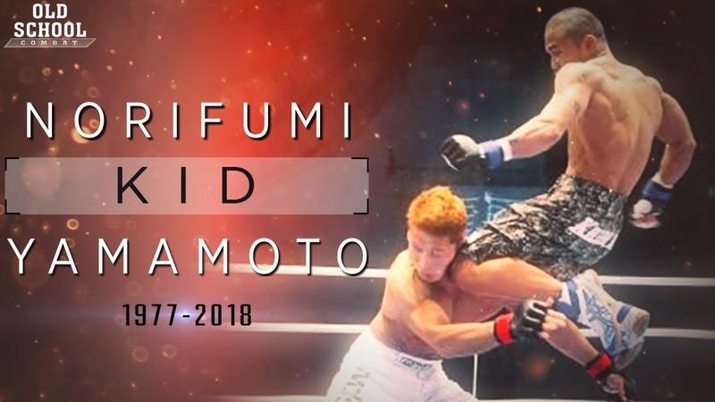 НОРИФУМИ КИД ЯМАМОТО - ВСЕ НОКАУТЫ И САБМИШЕНЫ / Kid Yamamoto