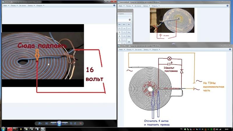 Измерение напряжения с бифиляра индукционной плиты
