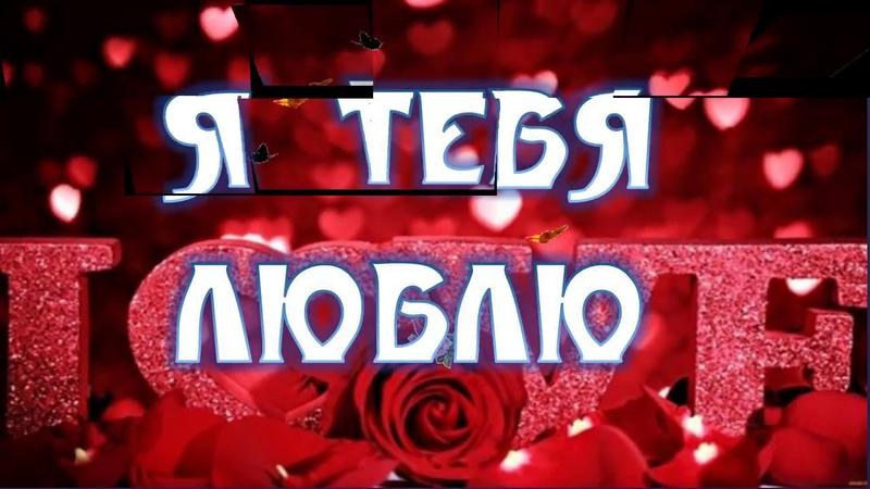Люблю Самому Любимому!
