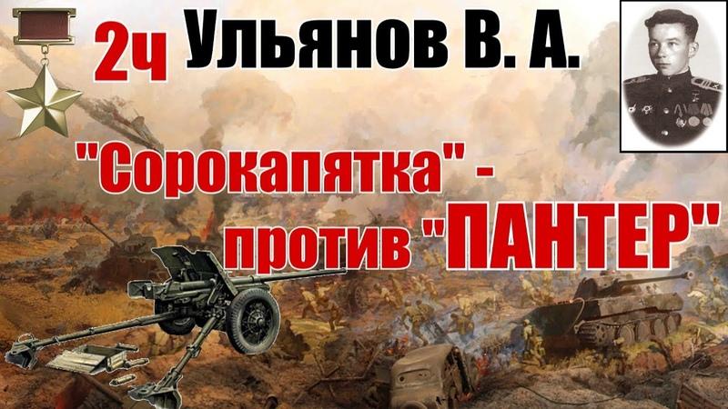 Курская битва Сорокапятка против Пантер Из воспоминаний Ульянова Виталия Андреевича 2 часть