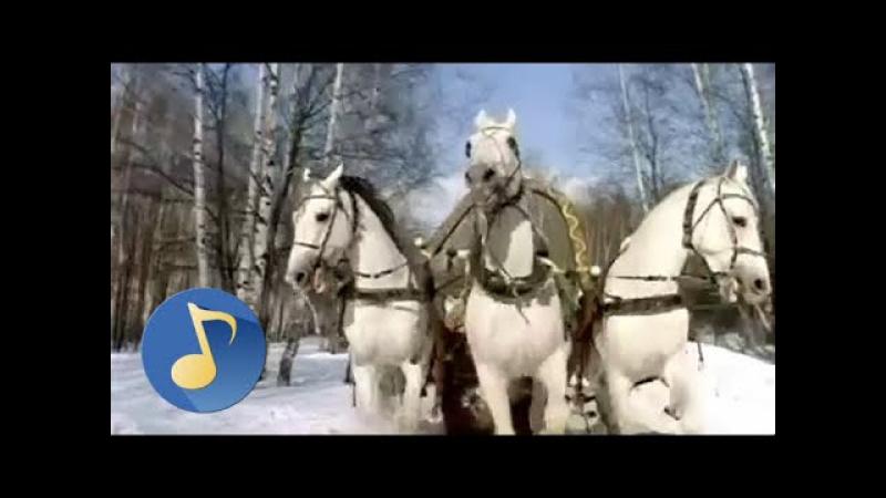 Три белых коня песня из к ф Чародеи