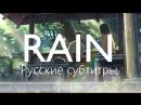 Motohiro Hata - Rain (言葉之庭ED) [рус. саб]