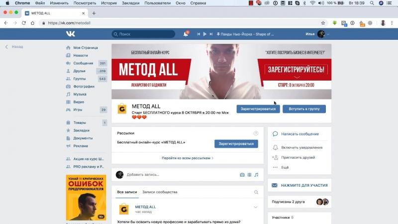 Приглашение на бесплатный онлайн-тренинг МЕТОД ALL на 8 октября