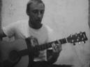 СЕРЖ ХОЛСТОВ-Инквизитор-авторская песня