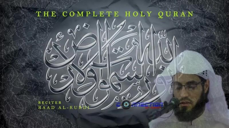 The Complete Holy Quran Recitation By Raad Al Kurdi